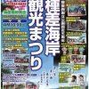 花火大会🎇 第55回「種差海岸観光まつり」開催!@2018年7月8日