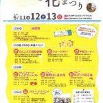 第18回 青森市「浪岡りんご花まつり2018」開催!@5月11日・12日・13日