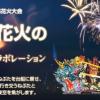 第64回青森花火大会「座席チケット」発売のご案内!