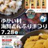 下風呂温泉郷「ゆかい村海鮮どんぶりまつり2018」開催!@7月28日