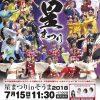 弘前市「星まつりinそうま2018」 開催!@7月15日