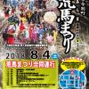 AOMORI 今別町「荒馬まつり2018」&「花火大会」開催!@8月3日~7日