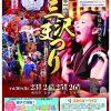 「三沢まつり2018」開催!@8月23日~26日