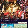 青森県「しちのへ秋まつり2018」開催!@9月5日~9日