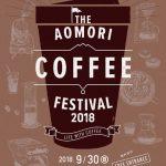 「青森コーヒーフェスティバル2018」開催!@9月30日
