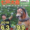 「第38回東北馬力七戸大会2018」開催!@9月9日