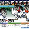 青森・平川市「猿賀神社十五夜大祭2018」開催!@9月23日~25日