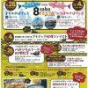 八戸前沖ブランドさば・イベント「38DAYS 2018」開催!@2018年10月26日~12月02日