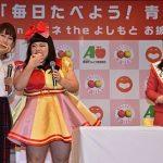 「渡辺直美さん」今年も「青森リンゴ」をPR in 新宿@2018/10/2