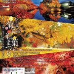 弘前城の菊と紅葉まつり開催!@2018年10月19日~11月11日