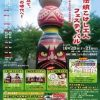 青森「第31回全国伝統こけし工人フェスティバル」開催!@2018年10月20日~21日