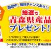 青森まち・むら まるっと!うまいものフェア開催中 in 東京・神楽坂「北のプレミアムフード館」