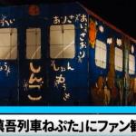 「慎吾列車ねぷた」13日に津軽鉄道で運行!ポッポー!