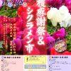青森・田舎館村=平成30年度「収穫感謝祭&シクラメン市」開催のお知らせ!