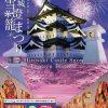 「弘前城雪燈籠まつり」開催!@2019年2月8日~11日