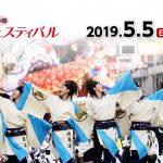 AOMORI春フェスティバル2019開催!2019年5月5日