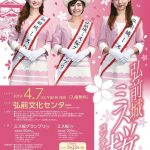 第35回 「弘前城ミス桜コンテスト2019」開催のご案内!