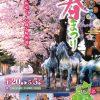 青森「十和田市春まつり2019」開催!@4月20日~05月05日
