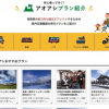 青森の観光客「アシ」ストします。青森県が2次交通情報紹介サイト開設!