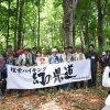 黒石・八甲田山、近くの「幻の県道」非日常世界を満喫!