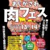 青森・鯵ケ沢で「肉フェス」イベント盛りだくさん開催:2019年7月13日~14日