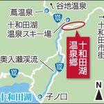 「十和田湖温泉郷」を「奥入瀬渓流温泉」に変更!