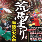 青森・今別町「荒馬まつり2019」花火大会 開催:2019年8月3日~7日