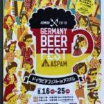 青森県観光連盟「ドイツビールフェス」初開催:2019年8月16日~25日