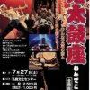 「鬼太鼓座」弘前公演開催:2019年07月27日