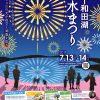 「第54回十和田湖湖水まつり 」開催:2019年07月13日~14日