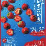 AOMORI「2019田舎館・夏のいちごいち」:8月24日~25日開催!