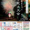 十和田市夏まつり第62回花火大会:2019年8月14日