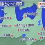 青森県内10病院「再編統合の議論必要」厚労省が公表。