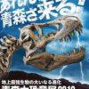 青森県内初「大恐竜展」東奥日報新町ビル:2019年9月21日~11月4日