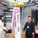 青森県八戸「八戸ポータルミュージアム・はっち」来館者が開館約8年8カ月で800万人を突破。