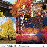 「弘前城 菊と紅葉まつり」1,000本の楓&2600本の桜のライトアップ=青森・弘前公園2019年10月18日~11月10日